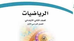 حل كتاب الرياضيات للصف الثاني الابتدائي الفصل الاول 1442