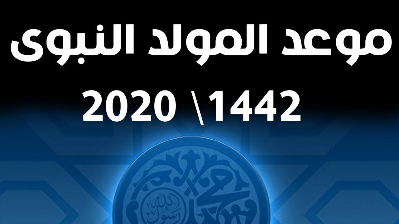 المولد النبوي الشريف 2020