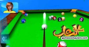تحميل وتنزيل لعبة البلياردو 2021 برابط 8 Ball Pool مباشر مجانآ #للكمبيوتر // الهواتف