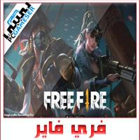 تحميل وتنزيل لعبة Free Fire مهكرة للكمبيوتر وهواتف الاندرويد والايفون