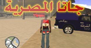 """تحميل وتنزيل """"لعبة جاتا المصرية"""" للكمبيوتر 2021 Game gta Egyptian جاتا مصر من ميديا فاير #للكمبيوتر اندرويد والايفون"""