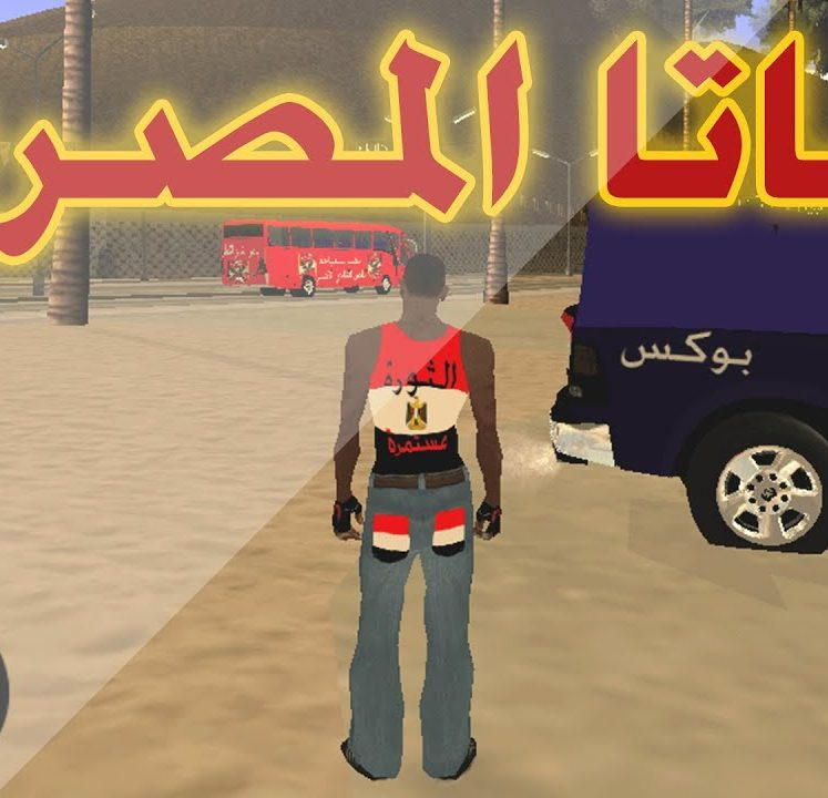 تحميل وتنزيل لعبة جاتا المصرية للكمبيوتر 2021 جاتا مصر للاندرويد والايفون