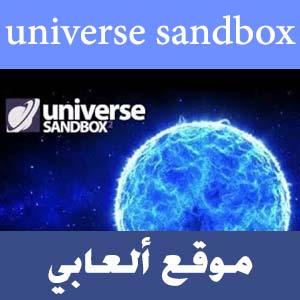 """تحميل لعبة """"يونفيرسي ساندبوكس"""" مجانا  Universe Sandbox #للكمبيوتر // الهواتف اندرويد والايفون"""