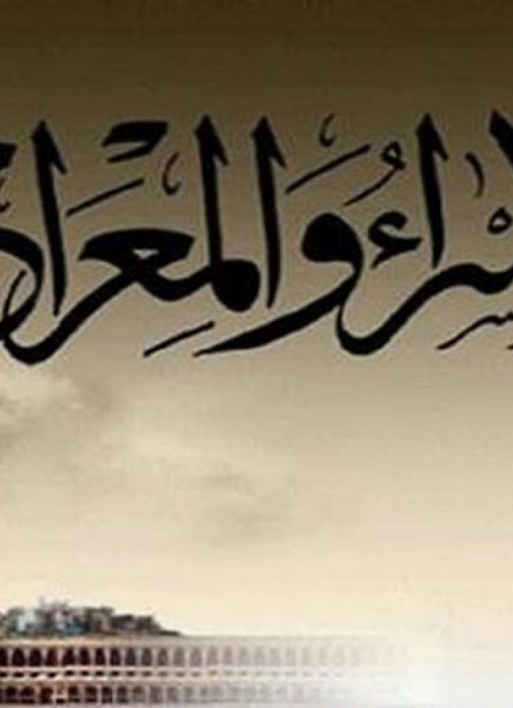فرض الله على المسلمين ليلة الاسراء والمعراج فريضة