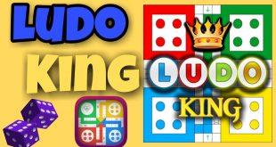 تحميل وتنزيل لعبة Ludo King للكمبيوتر والجوال مجانا برابط مباشر